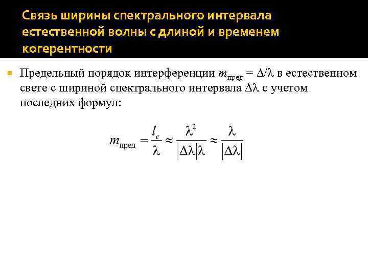 Связь ширины спектрального интервала естественной волны с длиной и временем когерентности Предельный порядок интерференции