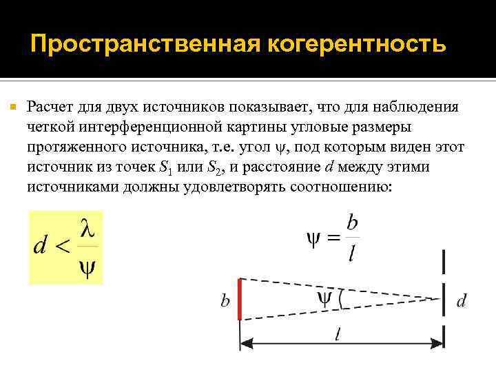 Пространственная когерентность Расчет для двух источников показывает, что для наблюдения четкой интерференционной картины угловые