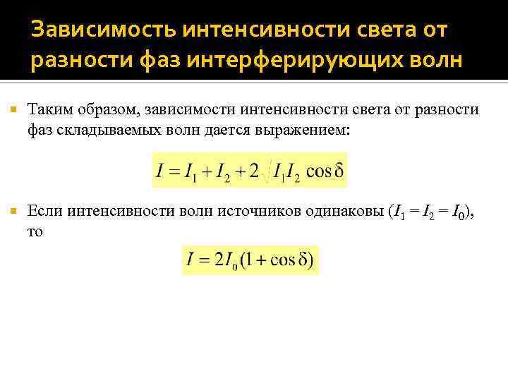 Зависимость интенсивности света от разности фаз интерферирующих волн Таким образом, зависимости интенсивности света от