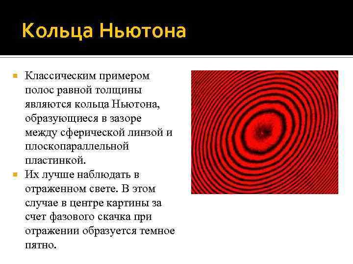 Кольца Ньютона Классическим примером полос равной толщины являются кольца Ньютона, образующиеся в зазоре между