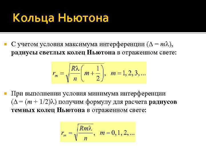 Кольца Ньютона С учетом условия максимума интерференции ( = m ), радиусы светлых колец