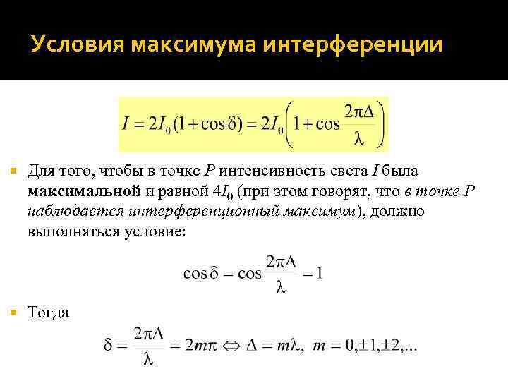 Условия максимума интерференции Для того, чтобы в точке P интенсивность света I была максимальной