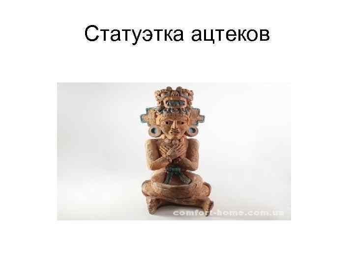 Статуэтка ацтеков