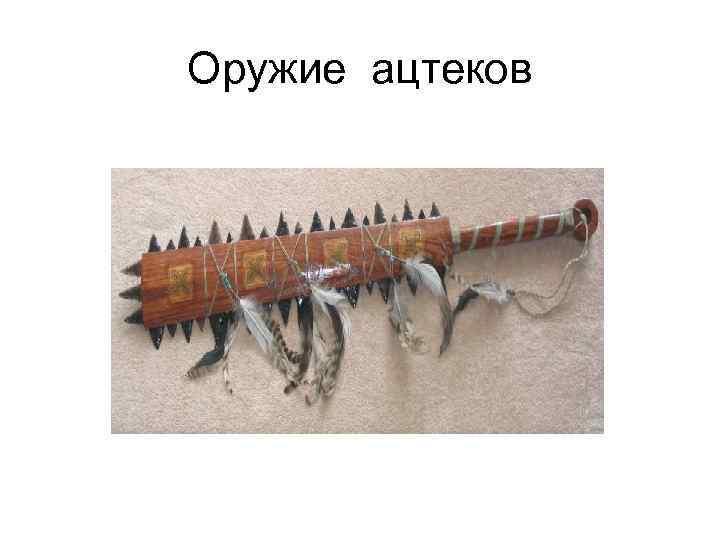 Оружие ацтеков