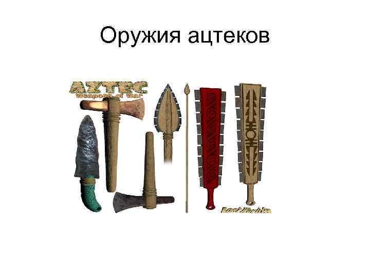 Оружия ацтеков