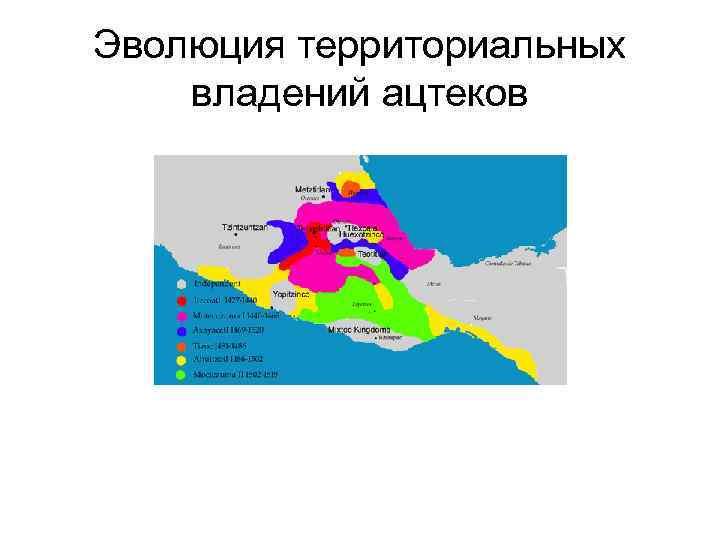 Эволюция территориальных владений ацтеков
