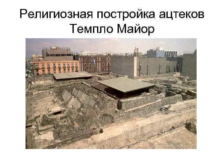Религиозная постройка ацтеков Темпло Майор