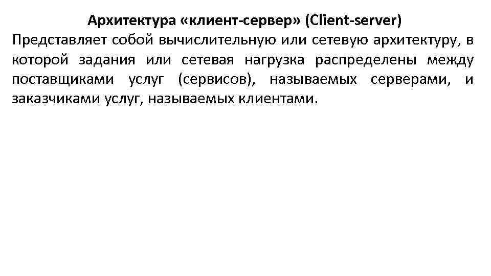 Архитектура «клиент-сервер» (Client-server) Представляет собой вычислительную или сетевую архитектуру, в которой задания или сетевая