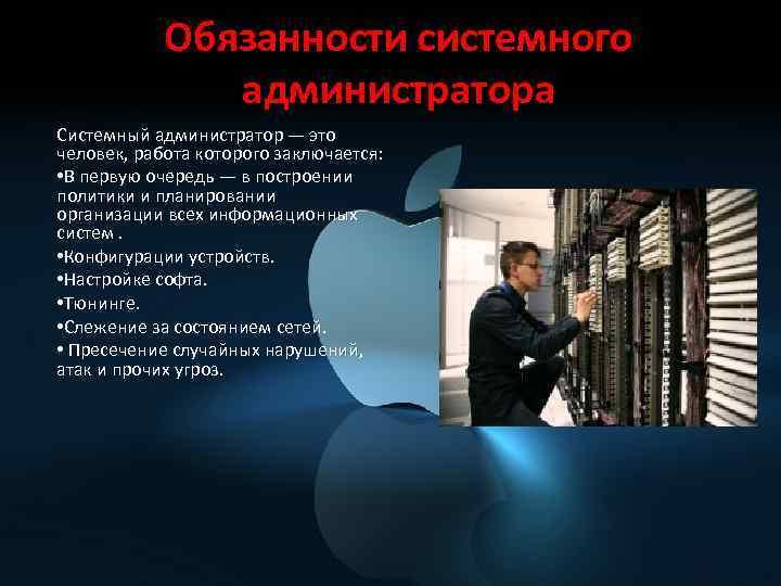 Удаленная работа системным администратором вакансии работа юристом удаленно украина