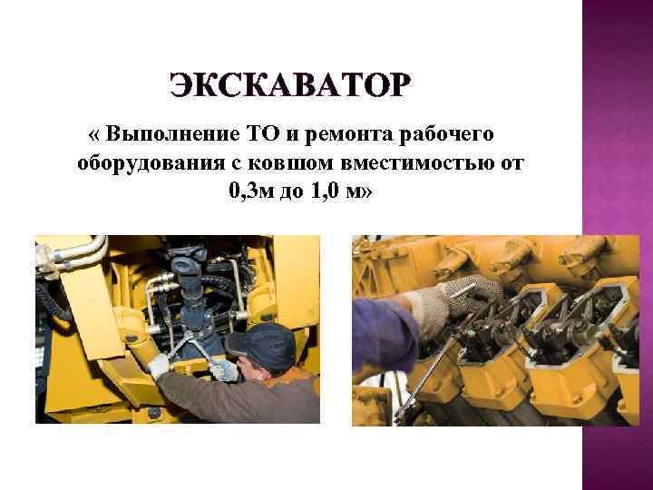 ЭКСКАВАТОР « Выполнение ТО и ремонта рабочего оборудования с ковшом вместимостью от 0, 3