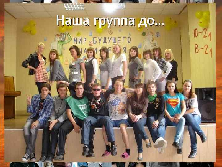 Наша группа до… …и после)