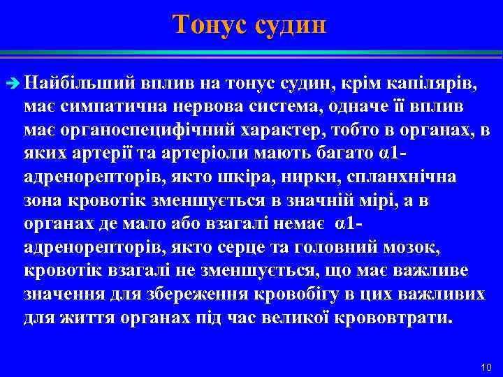 Тонус судин è Найбільший вплив на тонус судин, крім капілярів, має симпатична нервова система,