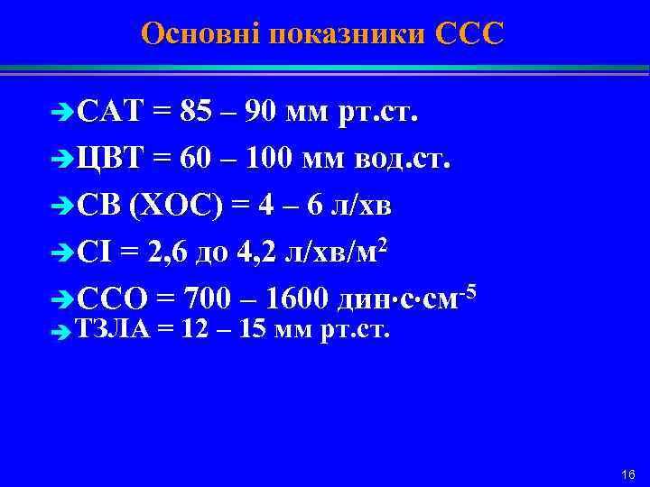 Основні показники ССС èСАТ = 85 – 90 мм рт. ст. èЦВТ = 60