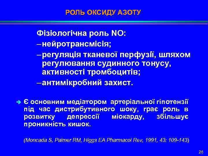 РОЛЬ ОКСИДУ АЗОТУ Фізіологічна роль NO: – нейротрансмісія; – регуляція тканевої перфузії, шляхом регулювання