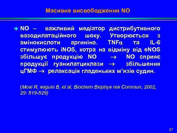 Масивне висвободження NO è NO – важливий медіатор дистрибутивного вазодилатаційного шоку. Утворюється з амінокислоти