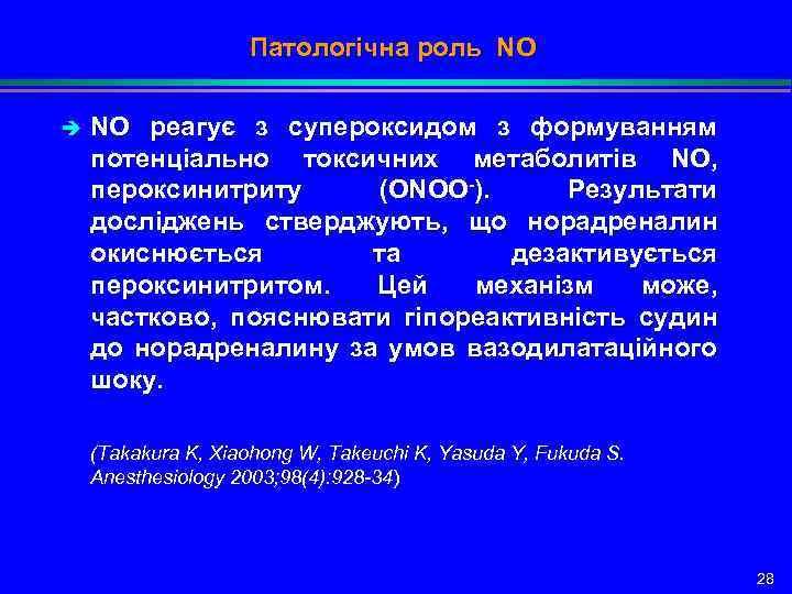 Патологічна роль NO è NO реагує з супероксидом з формуванням потенціально токсичних метаболитів NO,