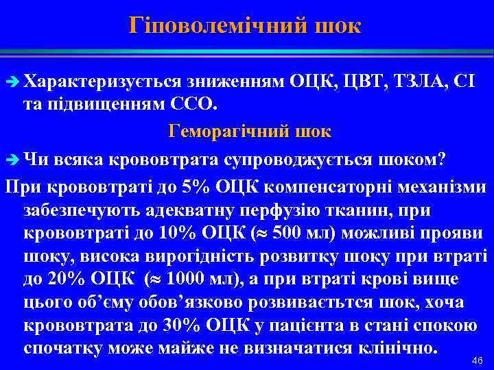 Гіповолемічний шок è Характеризується зниженням ОЦК, ЦВТ, ТЗЛА, СІ та підвищенням ССО. Геморагічний шок