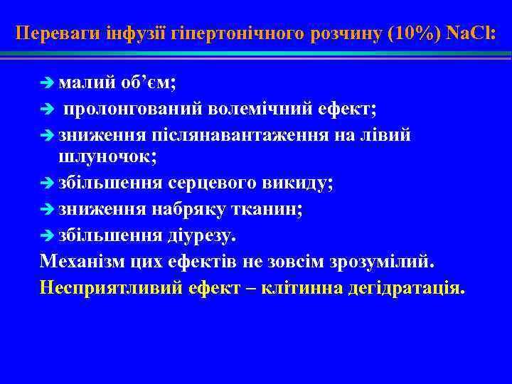 Переваги інфузії гіпертонічного розчину (10%) Na. Cl: è малий об'єм; è пролонгований волемічний ефект;