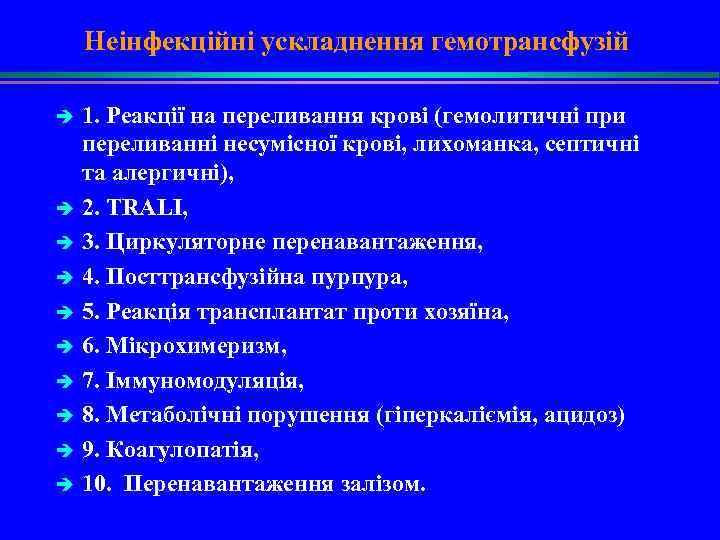 Неінфекційні ускладнення гемотрансфузій è è è è è 1. Реакції на переливання крові (гемолитичні