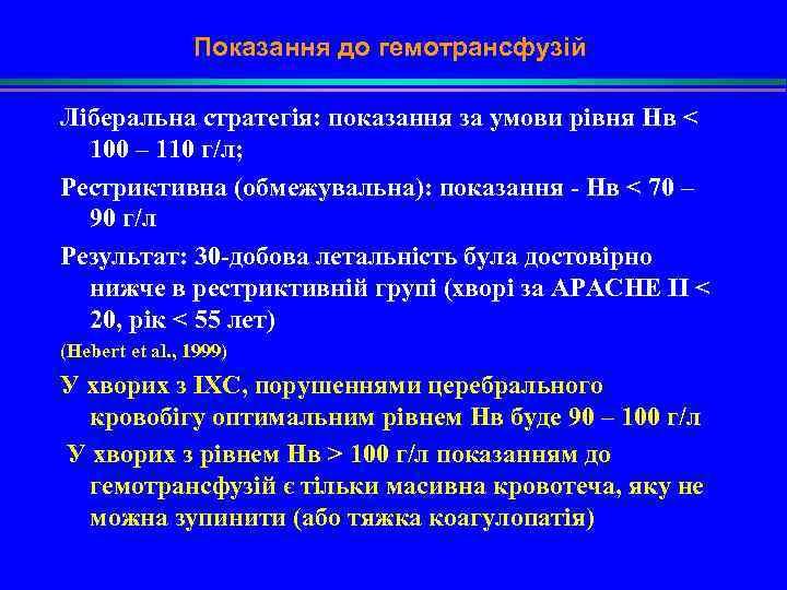 Показання до гемотрансфузій Ліберальна стратегія: показання за умови рівня Нв < 100 – 110