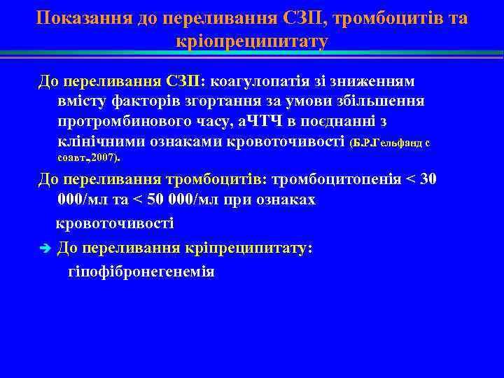 Показання до переливання СЗП, тромбоцитів та кріопреципитату До переливання СЗП: коагулопатія зі зниженням вмісту