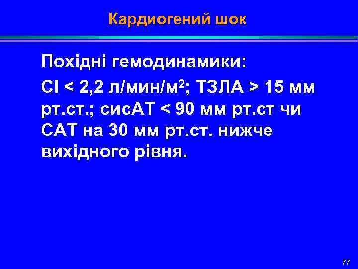 Кардиогений шок Похідні гемодинамики: СІ < 2, 2 л/мин/м 2; ТЗЛА > 15 мм