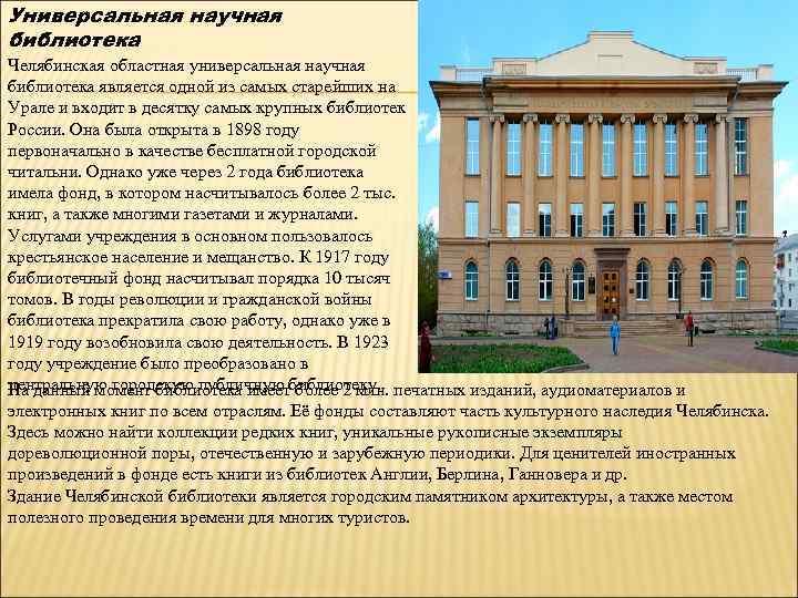 Универсальная научная библиотека Челябинская областная универсальная научная библиотека является одной из самых старейших на