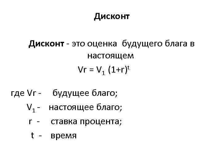 Дисконт - это оценка будущего блага в настоящем Vr = V 1 (1+r)t где