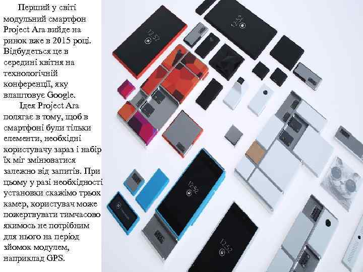 Перший у світі модульний смартфон Project Ara вийде на ринок вже в 2015 році.