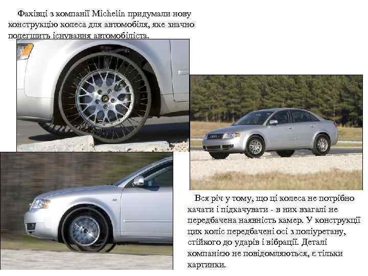 Фахівці з компанії Michelin придумали нову конструкцію колеса для автомобіля, яке значно полегшить