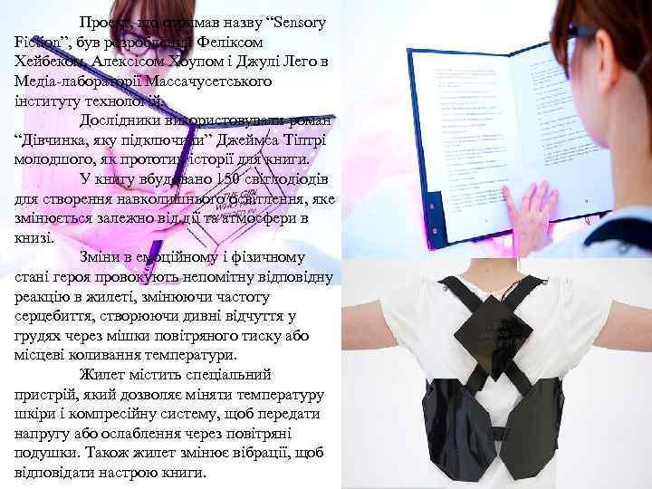 """Проект, що отримав назву """"Sensory Fiction"""", був розроблений Феліксом Хейбеком, Алексісом Хоупом і Джулі"""