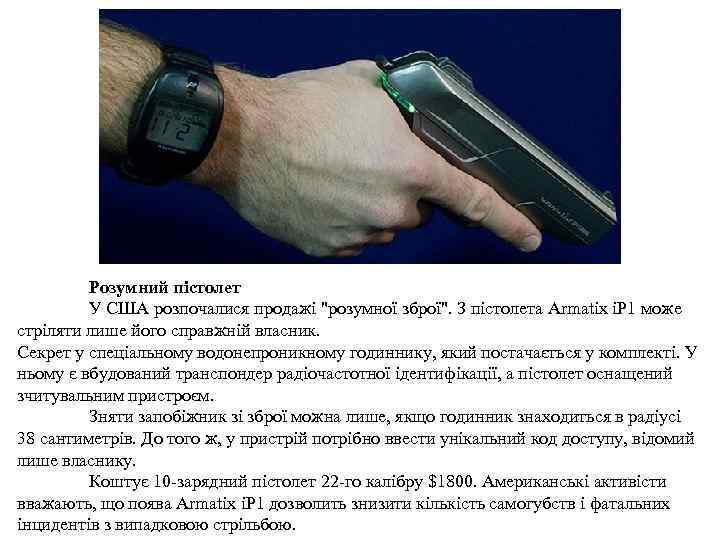 Розумний пістолет У США розпочалися продажі