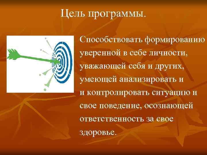 Цель программы. Способствовать формированию уверенной в себе личности, уважающей себя и других, умеющей анализировать