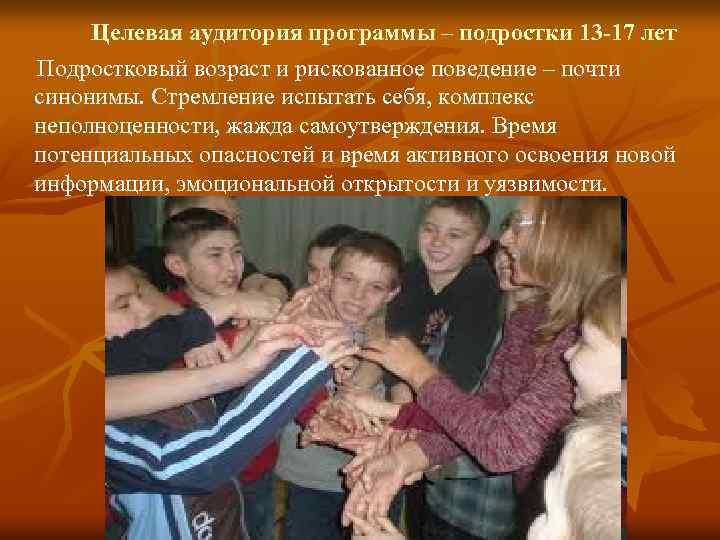 Целевая аудитория программы – подростки 13 -17 лет Подростковый возраст и рискованное поведение –