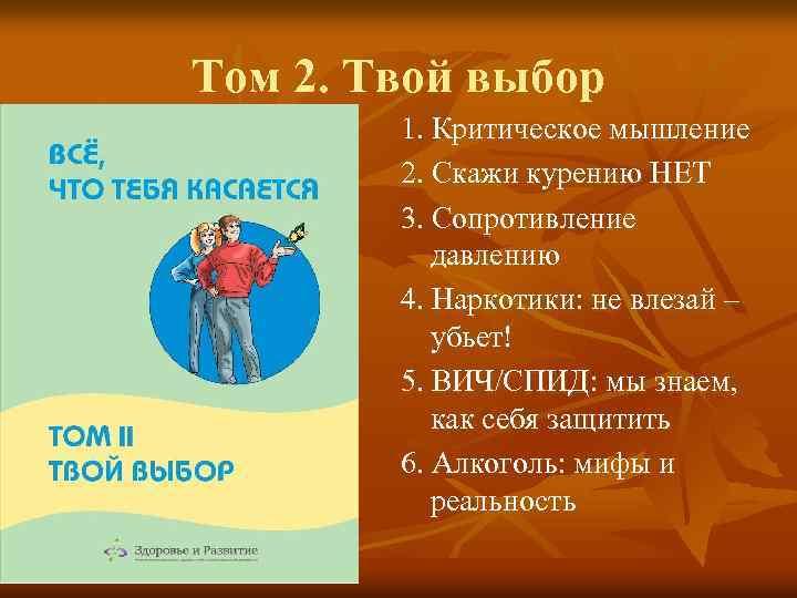 Том 2. Твой выбор 1. Критическое мышление 2. Скажи курению НЕТ 3. Сопротивление давлению