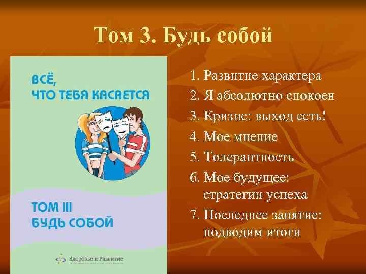 Том 3. Будь собой 1. Развитие характера 2. Я абсолютно спокоен 3. Кризис: выход