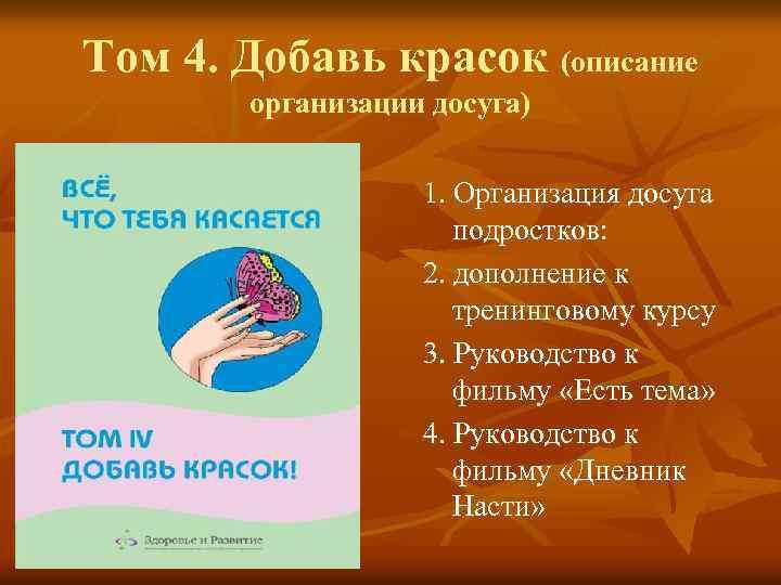 Том 4. Добавь красок (описание организации досуга) 1. Организация досуга подростков: 2. дополнение к