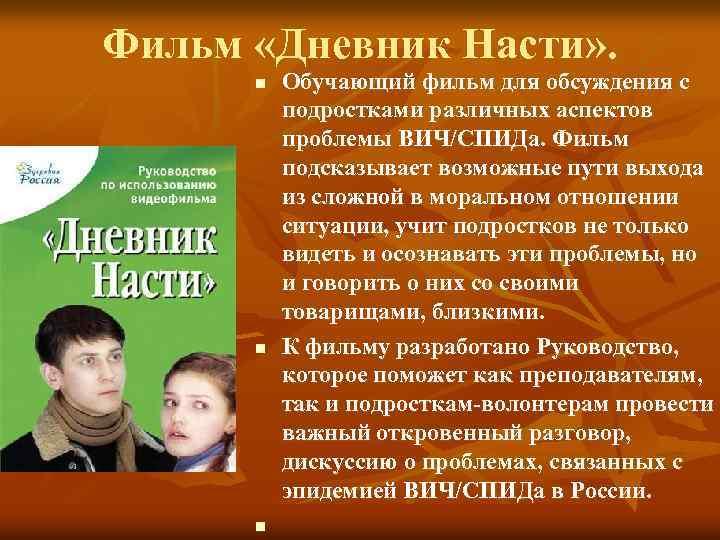 Фильм «Дневник Насти» . n n n Обучающий фильм для обсуждения с подростками различных