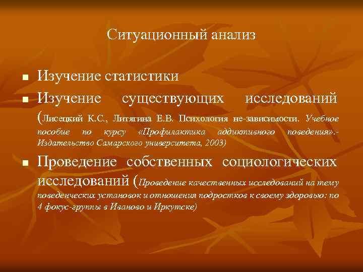 Ситуационный анализ n n Изучение статистики Изучение существующих исследований (Лисецкий К. С. , Литягина