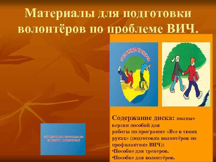 Материалы для подготовки волонтёров по проблеме ВИЧ. Содержание диска: полные версии пособий для работы