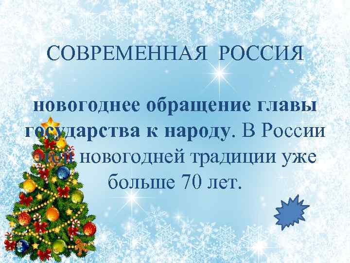 СОВРЕМЕННАЯ РОССИЯ новогоднее обращение главы государства к народу. В России этой новогодней традиции уже