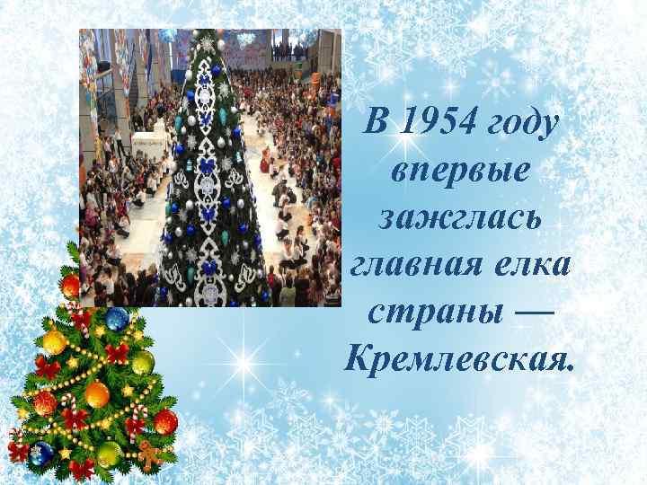 В 1954 году впервые зажглась главная елка страны — Кремлевская.