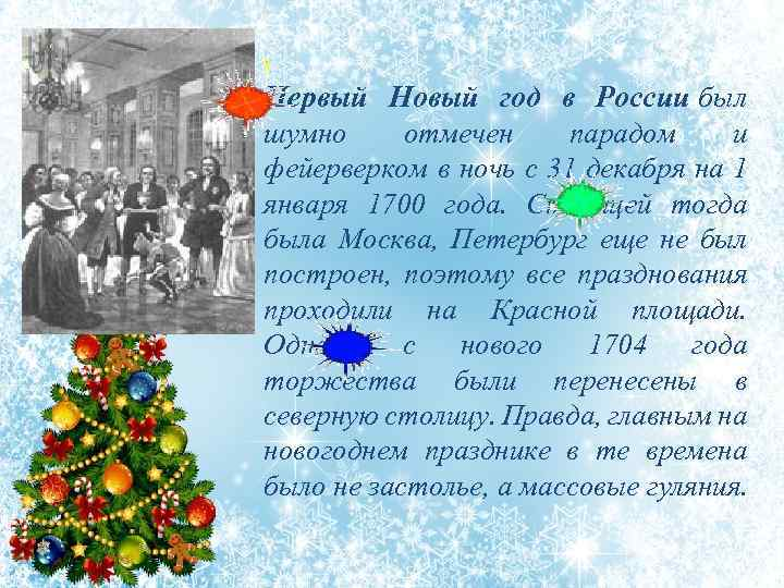 Первый Новый год в России был шумно отмечен парадом и фейерверком в ночь с