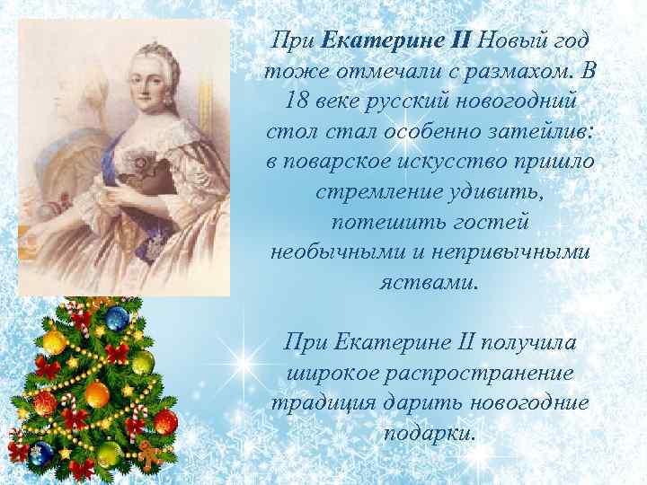 При Екатерине II Новый год тоже отмечали с размахом. В 18 веке русский новогодний