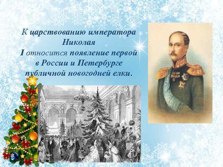 К царствованию императора Николая I относится появление первой в России и Петербурге публичной новогодней