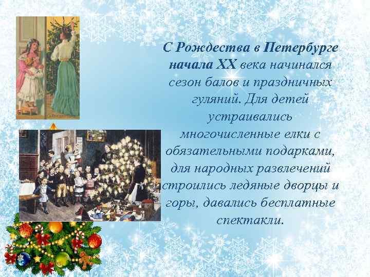 С Рождества в Петербурге начала ХХ века начинался сезон балов и праздничных гуляний. Для