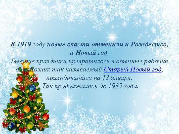В 1919 году новые власти отменили и Рождество, и Новый год. Бывшие праздники превратилось