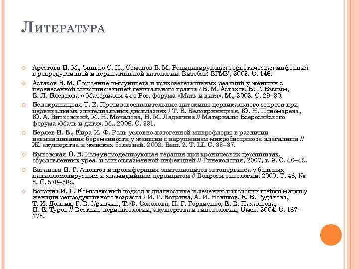 ЛИТЕРАТУРА Арестова И. М. , Занько С. Н. , Семенов В. М. Рецидивирующая герпетическая