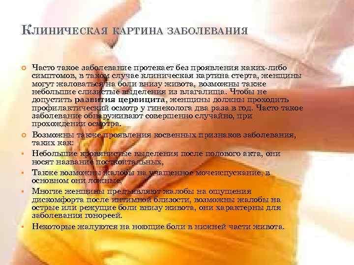 КЛИНИЧЕСКАЯ КАРТИНА ЗАБОЛЕВАНИЯ § § Часто такое заболевание протекает без проявления каких-либо симптомов, в