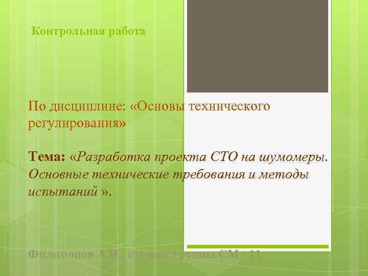 Контрольная работа По дисциплине: «Основы технического регулирования» Тема: «Разработка проекта СТО на шумомеры. Основные